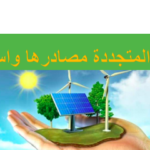 بحث حول الطاقة المتجددة مصادرها واستخدامها pdf