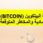 عملة البيتكوين (BitCoin) الآثار الاقتصادية والمخاطر المتوقعة PDF