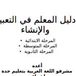 تحميل كتاب دليل المعلم في التعبير والإنشاء pdf
