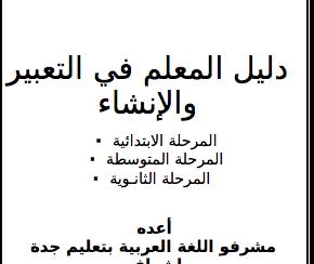دليل كتاب المعلم في مادة الرياضيات لعام 2018 الصف الخامس رياضيات الفصل الأول ملفات الكويت التعليمية