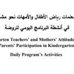 اتجاهات معلمات رياض الاطفال والامهات نحو مشاركة الاهل في أنشطة البرنامج اليومي للروضة pdf
