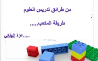 تحميل كتاب طريقة المكعب في تدريس العلوم PDF