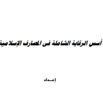 أسس الرقابة الشاملة في المصارف الاسلامية PDF