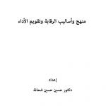 منهج وأساليب الرقابة وتقويم الأداء pdf