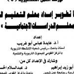 قضايا تطوير اعداد معلم التعليم العام (معلم الدراسات الاجتماعية) PDF