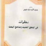 تحميل كتاب نظرات في المنطق الحديث ومناهج البحث PDF