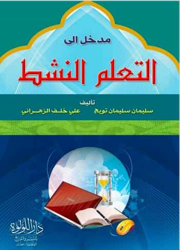 تحميل كتاب استراتيجيات التدريس الفعال pdf