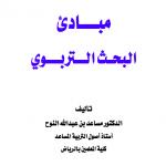 تحميل كتاب مبادئ البحث التربوي pdf