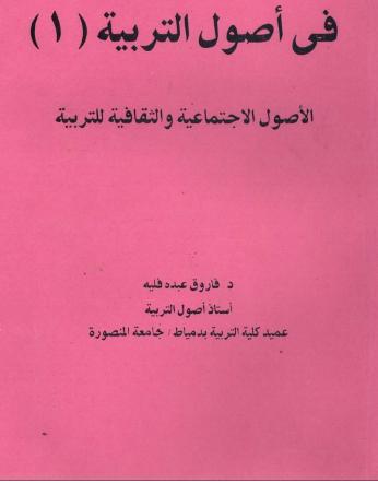كتاب تعلم اصول التداول