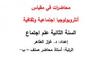 محاضرات في مقياس أنثروبولوجيا اجتماعية وثقافية pdf