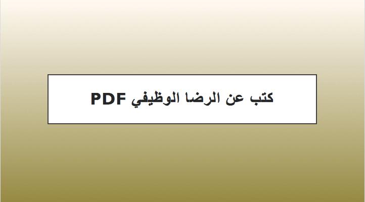كتب عن الرضا الوظيفي pdf