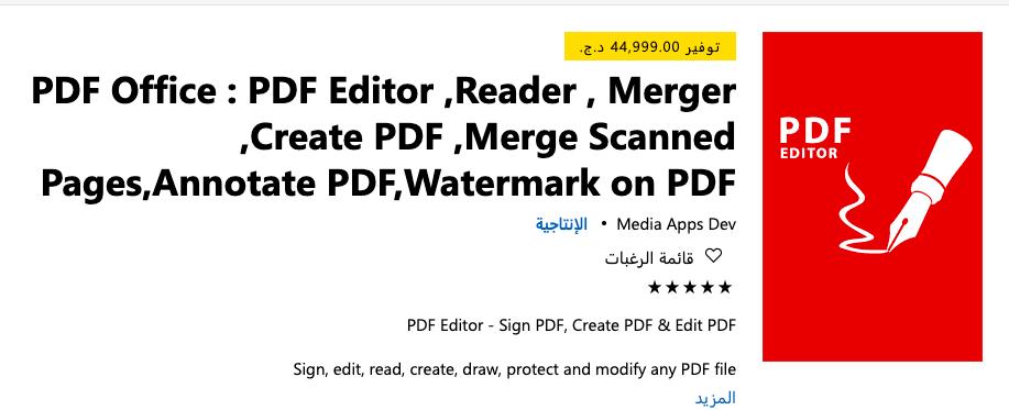 برنامج تعديل ملفات pdf هو pdf editor