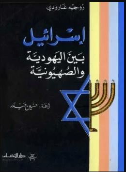 أحسن كتب الصهيونية